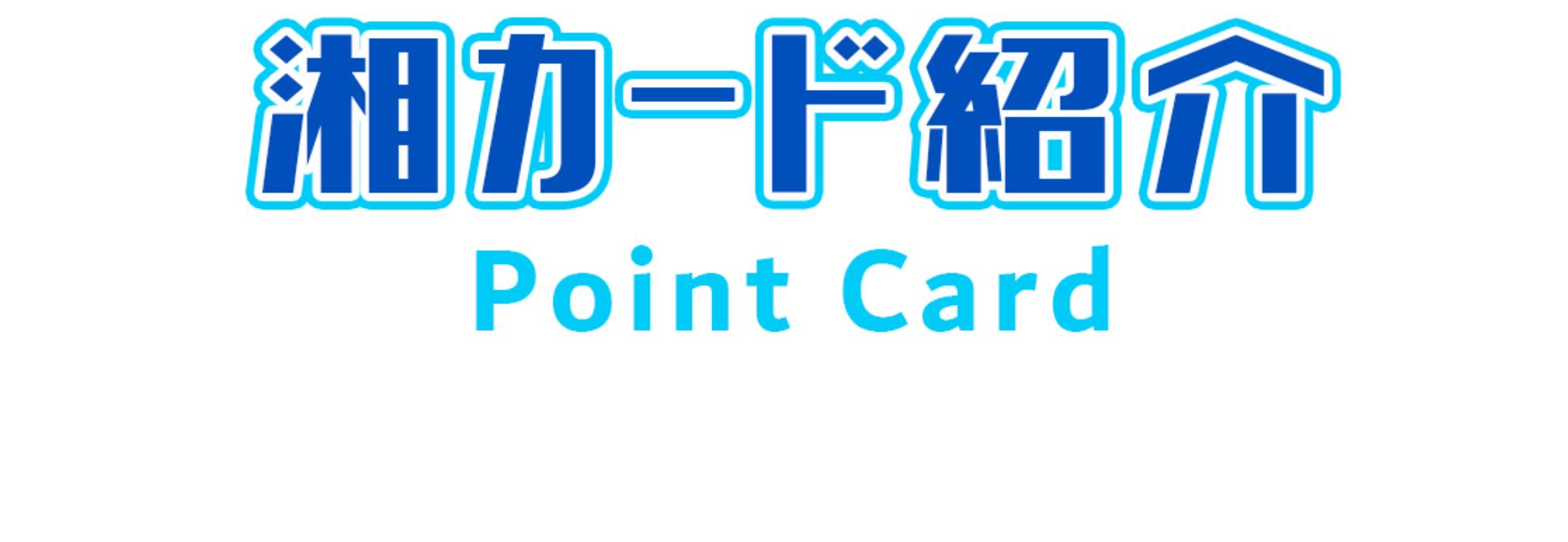 湘カード紹介