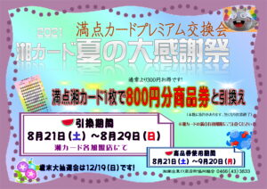 湘カード夏の大感謝祭